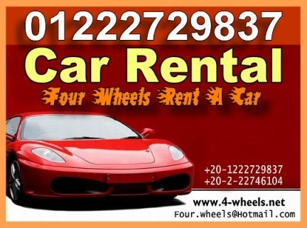 Rent Car i Egypt - Four Wheels Company - 01222729837
