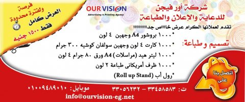 Ourvision promo