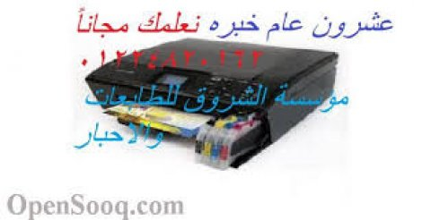 طابعة برازر printer brother 315w طابعة سبلميشن مج تيشيرت طابعة