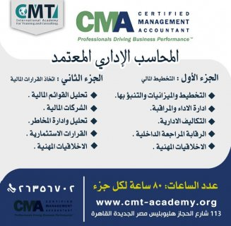cma  cours