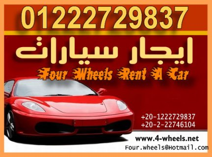 Four Wheels Company - Rental Car in Cairo