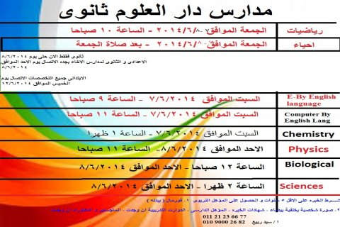 مطــلوب مدرسين Chemistry - Physics  -Biological   -Sciences   ثا
