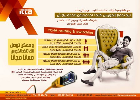 كورس CCNA ROUTING & SWITCHING Academy  + امتحان إل CCNA Industry