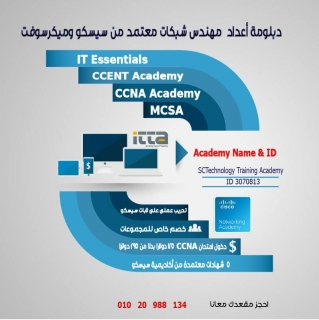 MCSA Server 2008 +CCENT Academy+CCNA +IT Essentials