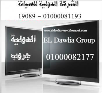 lcd ,led hitachi هيتاشى 19089 - 01000081193