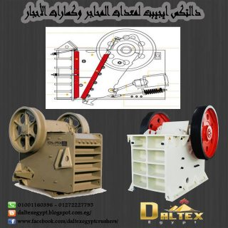 الكسارة مير  jaw crusher