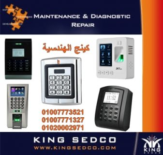access control مصر