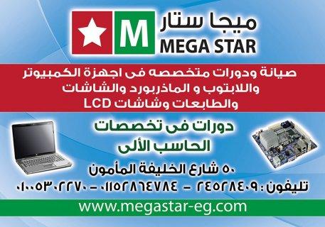 شركة ميجا ستار من كبرى الشركات الرائدة في مجال الصيانة و التدريب