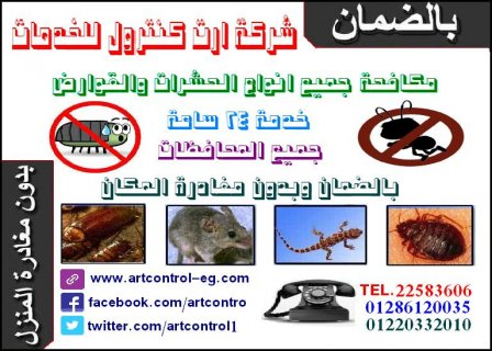 مكافحة القوارض والحشرات للمنازل والشركات والمصانع