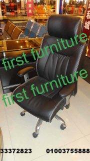 بمعارض فرست للاثاث المكتبي احدث موديلات الكراسي المكتبية شاهدها.