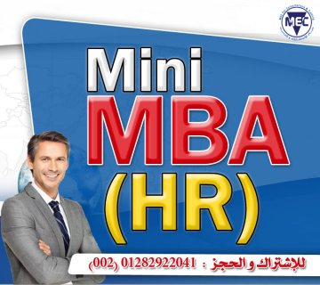 شهادة الماجستير المهنى المصغر بادارة الموارد البشرية Mini MBA HR