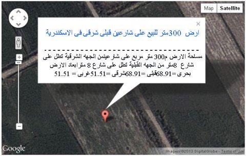 ارض للبيع بالاسكندرية 300 متر على شارعين قبلى شرقى