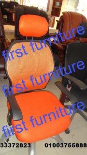 كراسي مكتبية للجلوس فترات طويلة موديلات حديثة وحقيقية اثاث مكتبي