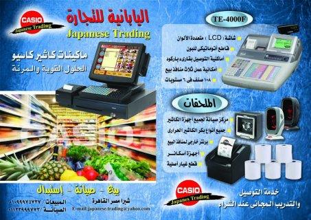 مكن كاشير 01099975737