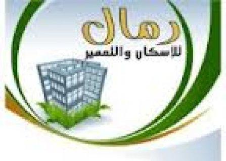 شركة رمال للإسكان والتعمير