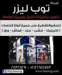 حفر وتقطيع ع حميع الخامات بأقل الاسعار 01286644743