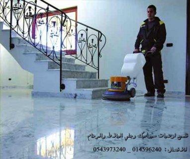 شركةنظافة بالرياض ركـ الابداع ـــــن 0543973240