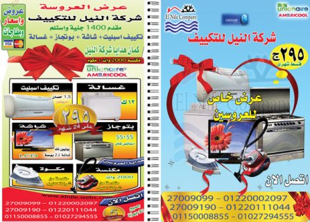 اجهزة بالتقسيط لكل العرايس من شركة النيل للتكييف 01220002097