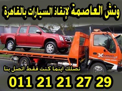 مهم خدمة ونش انقاذ السيارات على الطريق 01121212729
