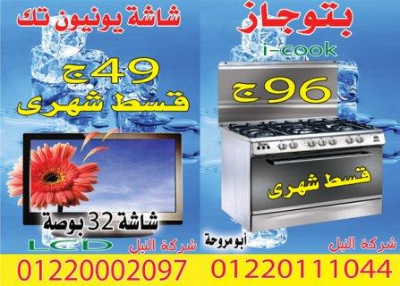 اجهزة شركة النيل تقسيط شاشات وبتوجازات  01220002097