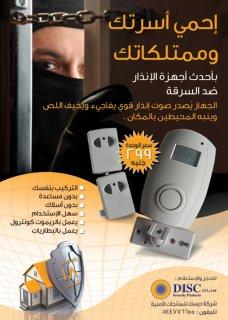 ارخص سعر لجهاز الانذار عن السرقة فى مصر