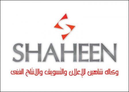 وكالة شاهين للاعلان والتسويق