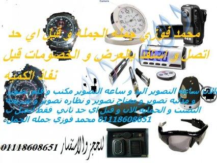 كاميرات سريه و شريحه التجسس و سلف وصاعق و gps  و ليزر