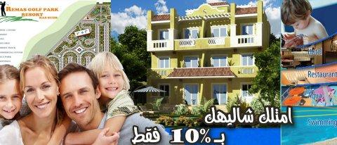 امتلك شالية على البحر بمقدم 10%واستمتع بالصيف مع اولادك 01285277