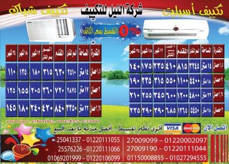 اسعار اسعار تكييف يونيون اير 2013 شركة النيل للتكييف 01220002097