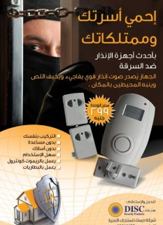 مميزاتا تركيب جهاز انذار للحماية من السرقة