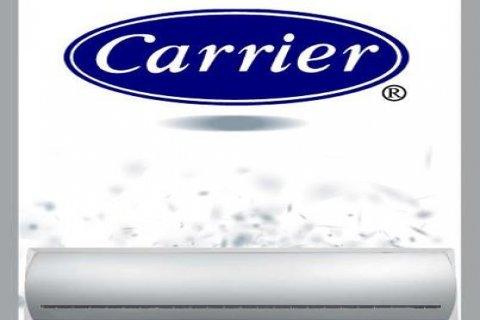 تكييف كاريير 1.5 حائطى بارد ..