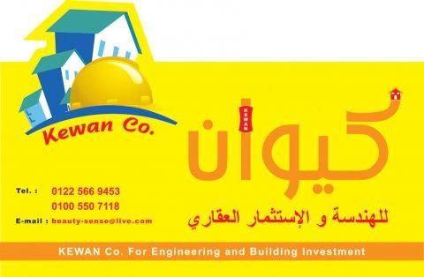 كيوان للهندسه والاستثمار العقاري