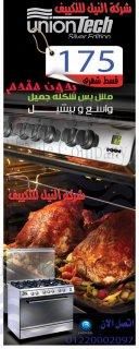 بتوجاز يونيون تك بدون مقدم من شركة النيل للتكييف  01220002097