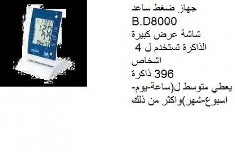 الجهاز الطبى ضغط الدم على الذراع b.d8000 للبيع