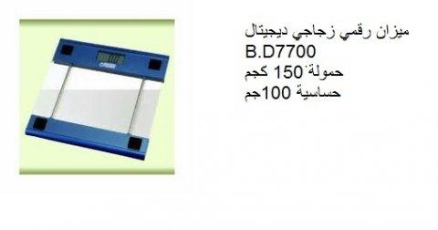 الجهاز الطبى الميزان رقمى الديجيتال للبيع