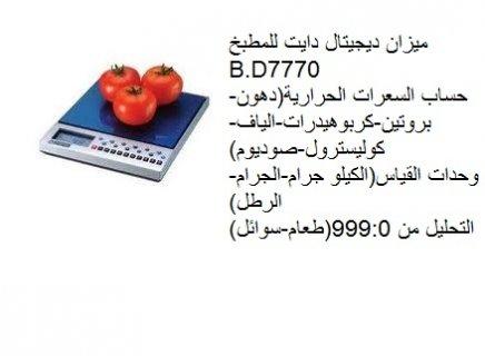 ميزان ديجيتال دايت للمطبخ  للبيع