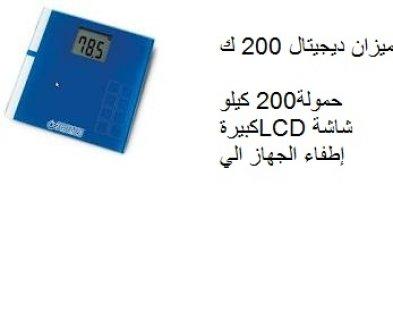 ميزان ديجيتال 200ك للبيع