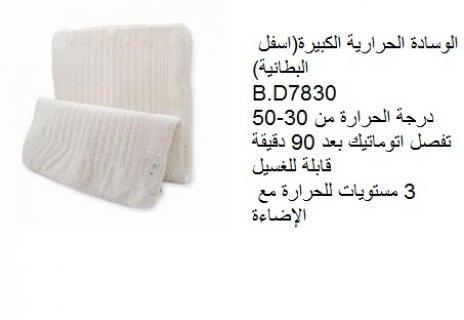 وسادة حرارية كبيرة للبيع