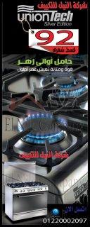 بتوجاز اى كوك يونيون تك  من شركة النيل للتكييف 01220002097