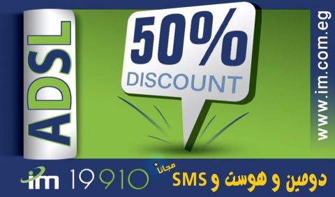 IM انترنت مصر ADSL