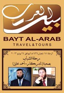 بيت العرب للسياحة - حج وعمرة