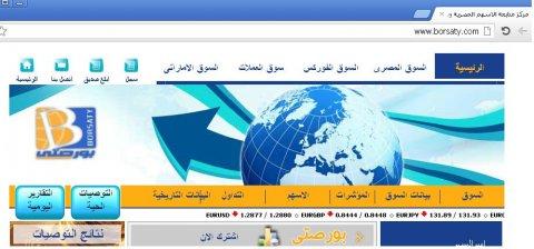 توصيات السوق السعودي