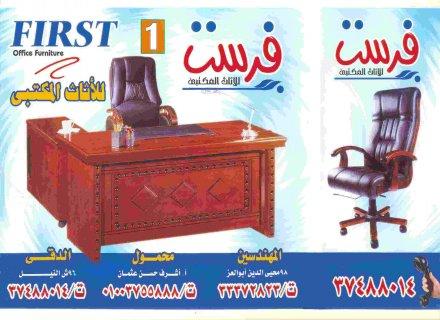 98محى الدين ابوالعز - 96ش النيل الدقى فرست فرنتشر للاثاث المكتبى