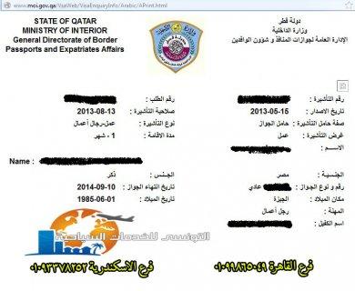 لدينا تاشيرات زيارة للكويت وقطر والامارات والبحرين لكل الجنسيات
