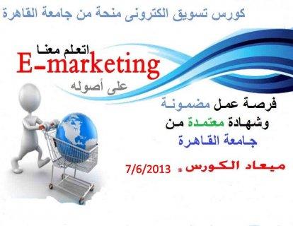 كورس التسويق الالكتروني بجامعة القاهرة