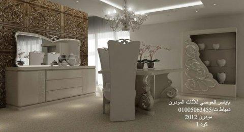 غرف سفرة مودرن   - غرف سفرة فاخرة لمحبي الاناقة والتميز2013