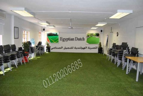 الشركة المصرية الهولندية للنجيل الصناعي