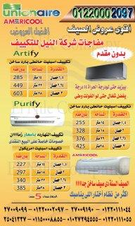 اسعار تكييف اسبليت  من يونيون اير