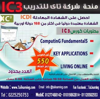 منحة internet and computing core certification - IC3