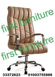 شاهد بمعارض شركة فرست للأثاث المكتبي أحدث موديلات الكراسي